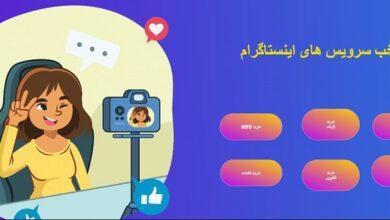 Photo of سایتی حرفه ای برای خرید فالوور فیک ایرانی